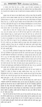 speech on jawaharlal nehru in hindi