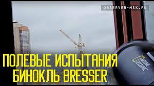 Полевые испытания <b>Бинокля Bresser National</b> Geographic ...