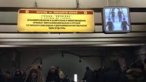 Материалы с меткой «<b>информационные экраны</b>» – Москва 24