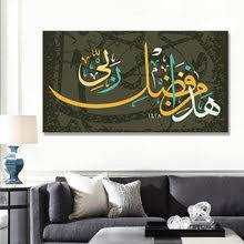 Shop <b>Arabic Calligraphy</b> Islamic <b>Wall</b> Art Canvas - Great deals on ...