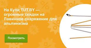 Купить Лавинное снаряжение для альпинизма <b>Mammut</b> в Минске ...