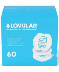 Купить Вкладыши для груди LOVULAR Hot Wind 60 6шт ...