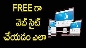 web design tutorials in telugu how to make a website web design tutorials in telugu how to make a website