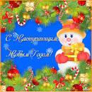 Открытка с наступающим новым годом 2017 и рождеством