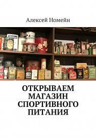 <b>Открываем магазин</b> спортивного питания - купить книгу в ...