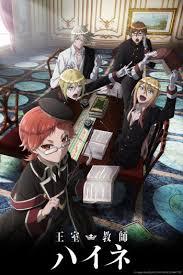 The <b>Royal Tutor</b> | <b>Anime</b>-Planet