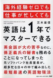「トライオンの三木雄信社長著書」の画像検索結果