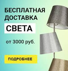 Направленные подвесные <b>светильники</b> - купить направленный ...