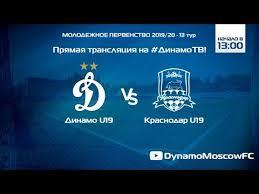 «<b>Динамо</b>» (мол) vs «Краснодар» (мол)