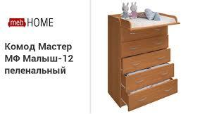 <b>Комод Мастер МФ</b> Малыш-12 <b>пеленальный</b>. Купите в mebHOME.ru!