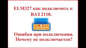 <b>ELM327</b> Bluetooth как подключить к ваз 2110. Что делать если не ...