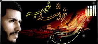 Image result for شهید همت