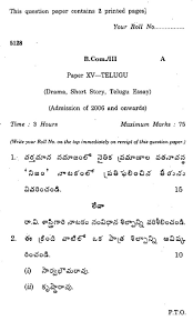 telugu drama short story telugu essay admissions onwards telugu drama short story telugu essay admissions 2006 onwards 2011 commerce tybcom university exam university of delhi shaalaa com