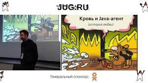 Глеб Смирнов — <b>Как всё испортить</b> своим Java-агентом — JUG.ru