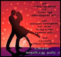 Valentine's day 2014 wishes Messages in Hindi Malayalam Tamil ...