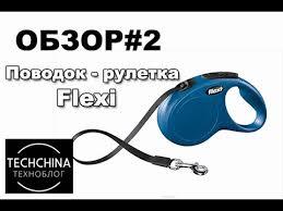 <b>Поводок рулетка Flexi</b> для собак : ОБЗОР#2 #<b>Flexi</b> - YouTube