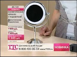 Косметическое зеркало с подсветкой - YouTube