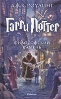 <b>Гарри Поттер</b> и философский камень (Роулинг Дж.) - купить <b>книгу</b> ...