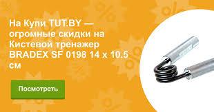 Купить <b>Кистевой</b> тренажер BRADEX <b>SF 0198</b> 14 х 10.5 см в ...