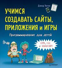 """Книга """"<b>Программирование для детей</b>. Учимся создавать сайты ..."""