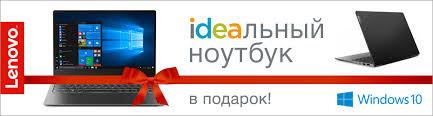 Промо-программа по ноутбукам <b>Lenovo</b> IdeaPad с Win10