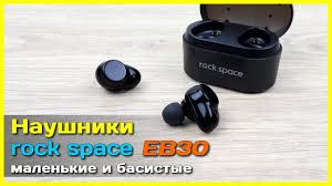 Наушники <b>ROCK SPACE</b> EB30 - ЯРКИЙ звук и ультра компактность