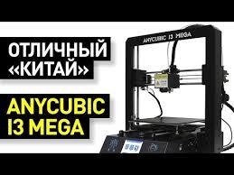 Купить <b>3D принтер Anycubic</b> i3 Mega (ANYCUBIC M) в Москве и ...