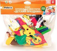 <b>Набор карнавальных аксессуаров Paterra</b> /40 купить оптом в Уфе ...