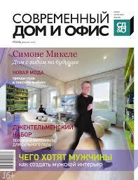 Современный Дом и Офис. Рязань.Февраль'14 by Современный ...