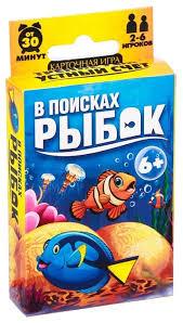 Сколько стоит Настольная <b>игра Лас Играс</b> В поисках рыбок ...