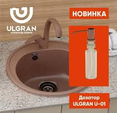 НОВИНКИ моек <b>ULGRAN</b> + смесители, <b>дозаторы</b> и коландер