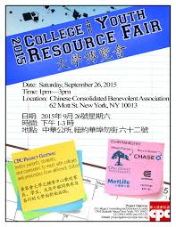 cpc youth services to host college and youth resource fair in of organizing this event is to build more awareness of the different post secondary options available for students as they transition from high school