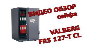 Огнестойкий сейф <b>Valberg FRS 127 T</b> CL