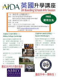 uk boarding schools info session how to get into a good school uk boarding schools info session how to get into a good school in the uk