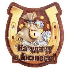 <b>Магнит На удачу</b> в бизнесе 740769 - Сувениры в Иркутске
