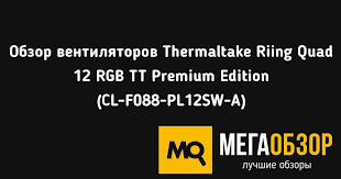 Обзор <b>вентиляторов Thermaltake Riing Quad</b> 12 RGB TT Premium ...