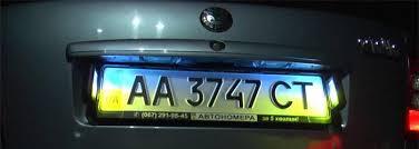 <b>Подсветка номерного знака</b>: модернизация и правовые аспекты