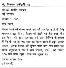 40th Birthday Ideas: Birthday Invitation Templates In Hindi