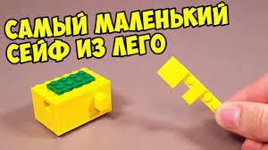 Как сделать Самый Маленький Сейф из ЛЕГО с Ключом! - YouTube