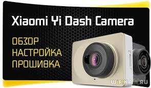 <b>Видеорегистратор Xiaomi Yi</b> Smart Dash Camera – Прошивка и ...