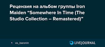 "Рецензия на альбом группы <b>Iron Maiden</b> ""<b>Somewhere</b> In Time (The ..."