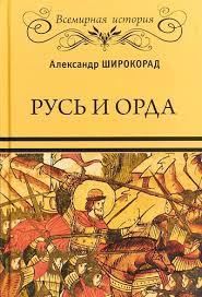 Русь и Орда <b>Широкорад Александр Борисович</b> | Буквоед ISBN ...