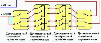 Схема подключения <b>двухклавишного проходного выключателя</b>
