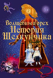 <b>Волшебный орех</b>. <b>История Щелкунчика</b> - спектакль в Москве ...
