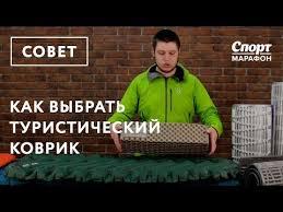 <b>Самонадувающийся коврик Therm</b>-a-<b>Rest</b> Prolite. Обзор - YouTube