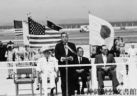 「1969, okinawa return to japan in 1972, newpapers reports」の画像検索結果