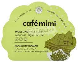 <b>Маска тканевая</b> Cafe mimi <b>Моделирующая</b> — Едадил