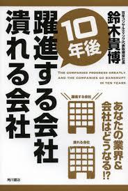 「鈴木貴博 [百年コンサルティング代表]著書」の画像検索結果