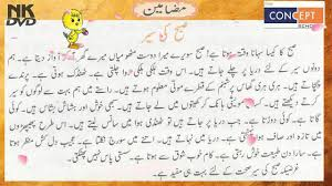 essay of morning walk urdu learning