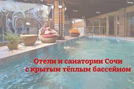 Сочи: отели с <b>крытым</b> бассейном с подогревом воды
